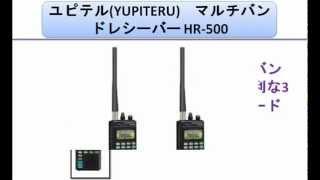 ユピテル(YUPITERU) マルチバンドレシーバー HR-500