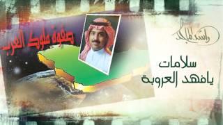 تحميل و مشاهدة راشد الماجد - سلامات يافهد العروبة (النسخة الأصلية)   1996 MP3