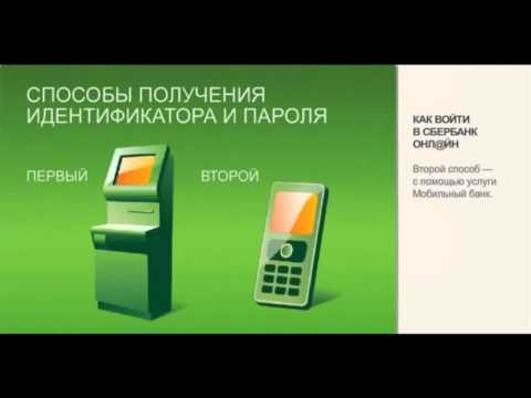 Видеоинструкция получения Идентификатора пользователя и постоянный пароль в Сбербанке Онлайн