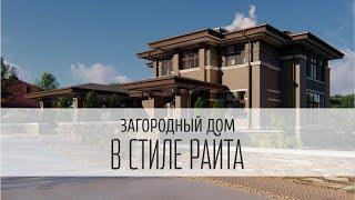 Новое видео загородного дома в стиле Райта