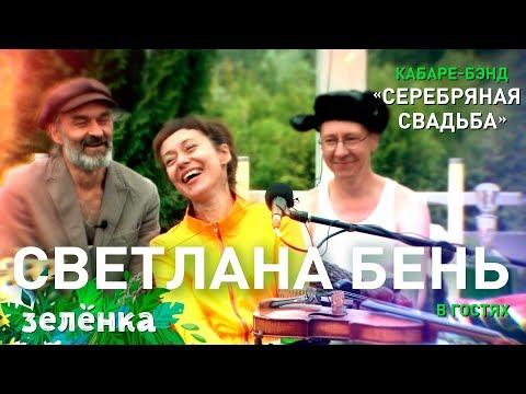 Отава Ё и Светлана Бень, Серебряная свадьба - Котики, Зелёнка