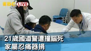 《全程直播》11/27 14:00 21歲國道警遭撞腦死 家屬忍痛器捐