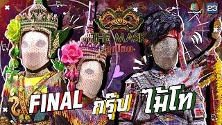 The Mask ลูกไทย | EP.11 | FINAL | กรุ๊ปไม้โท | 6 ส.ค. 63 FULL EP