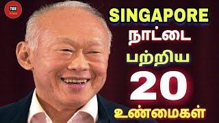 Singapore நாட்டை பற்றிய 20 உண்மைகள் || Singapore Facts || TMM TV TAMIL