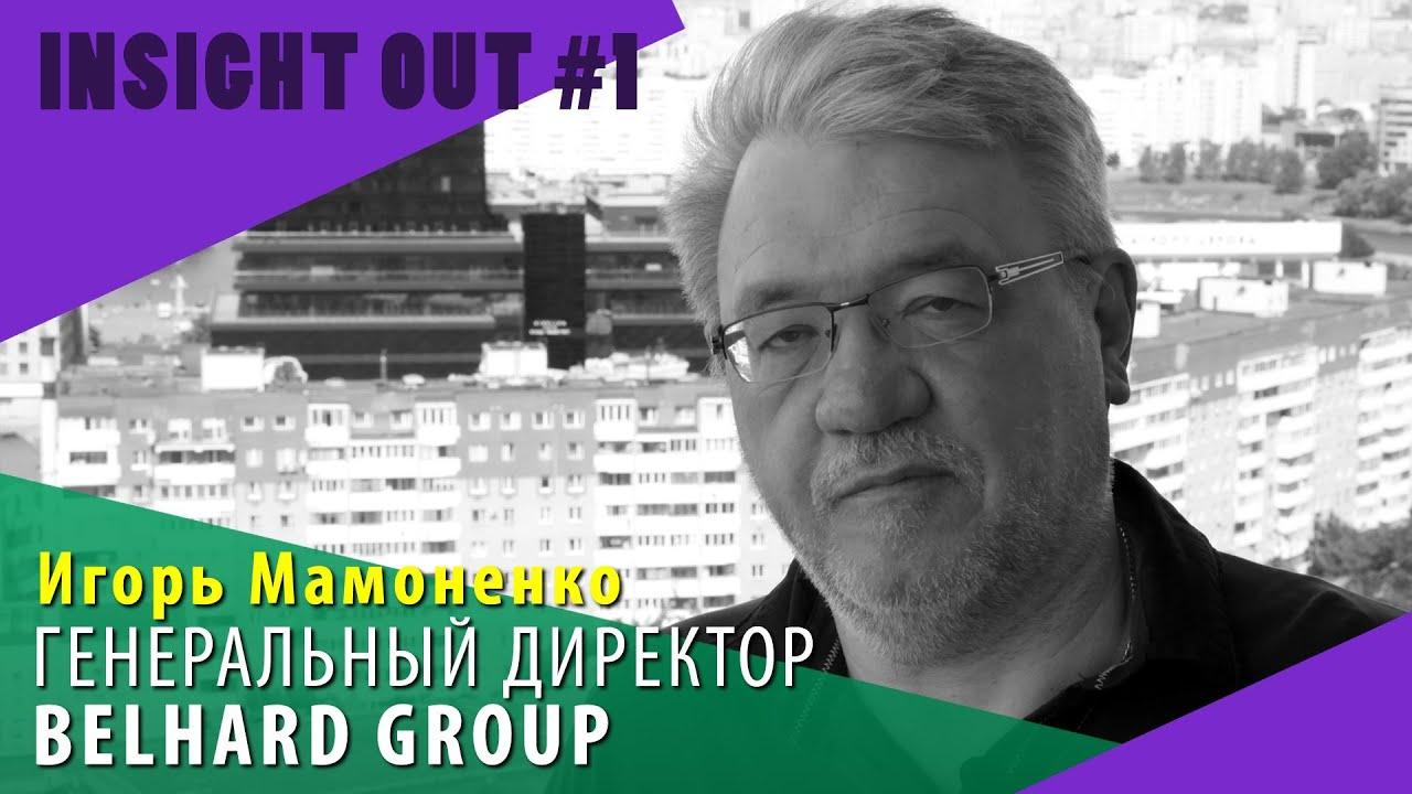 INSIGHT OUT 1 | ГРУППА КОМПАНИЙ BELHARD