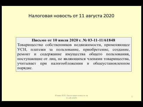 11082020 Налоговая новость о налогообложении товарищества собственников недвижимости