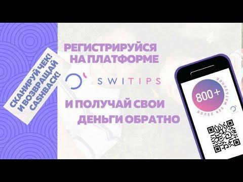 🎁 Лучший кэшбэк сервис 🛒  Switips ПРЕЗЕНТАЦИЯ