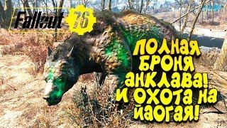 FALLOUT 76 - ПОЛНАЯ БРОНЯ АНКЛАВА И ОХОТА НА ЙАОГАЕВ! #11