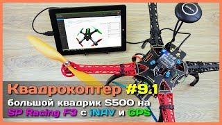 📦 Собираем большой квадрокоптер на SP Racing F3 - Подключение GPS, приёмника и двигателей