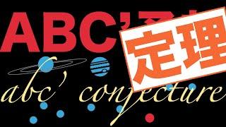 ちょっと踏ん張り数学ABC'予想。[m-3]+予告編hieroglyphs