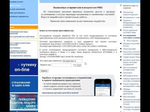 Skinny Body Care Отслеживание посылок Почта России