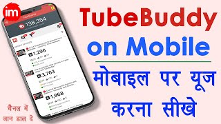 How to Use tubebuddy on Android in Hindi 2020 - youtube channel grow kaise kare | Full Hindi Guide  IMAGES, GIF, ANIMATED GIF, WALLPAPER, STICKER FOR WHATSAPP & FACEBOOK