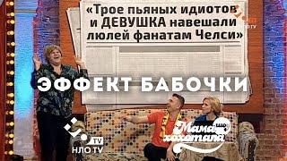 Эффект бабочки | Мамахохотала-шоу | НЛО TV