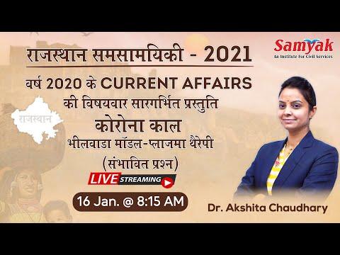 #Current_affairs_Rajasthan_2021   #10 #Rajasthan_Current_Affairs_2021  Dr. Akshita  #RPSC_2021   RAS