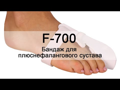 Инструкция F-700 Бандаж для плюснефалангового сустава