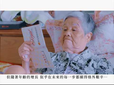 【公益傳播中心×真善美社會福利基金會】 #3 墨的曙光 老憨兒的一生