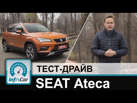 Seat  Ateca Паркетник класса J - тест-драйв 2