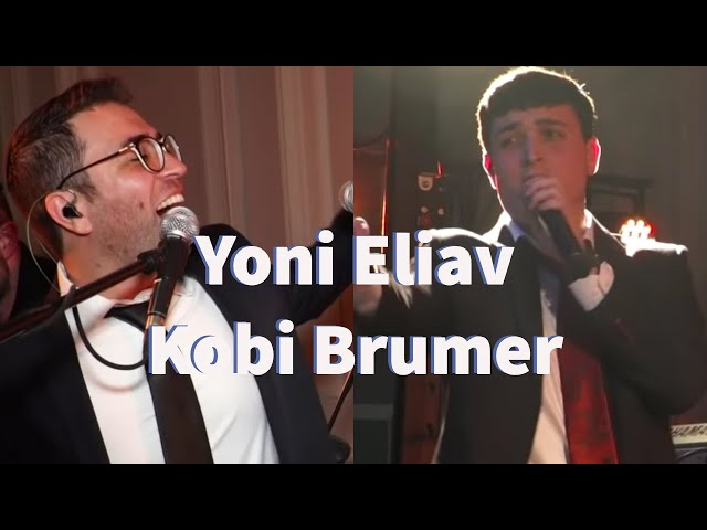 יוני אליאב ותזמורתו וקובי ברומר