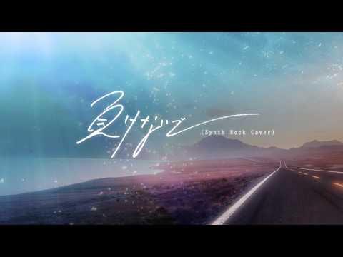 負けないで(Synth Rock Cover) / Omoi feat.初音ミク