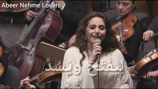 تحميل اغاني عبير نعمة _ مزمار مع الكلمات MP3