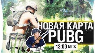 НОВАЯ КАРТА PUBG - Теперь на деревьях! [13-00]