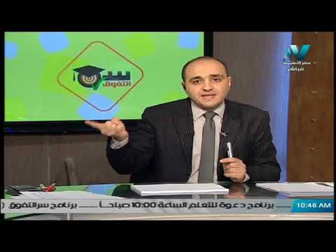 فيزياء الصف الأول الثانوي 2020 ترم أول - مراجعة ليلة الامتحان (1) - تقديم د/ محمد سعيد الربعي