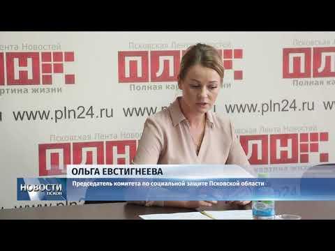 Новости Псков 12.12.2019 / В 2,5 раза сократилось количество возвратов сирот из приемных семей региона
