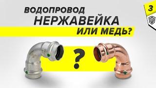 Нержавейка или медь   Квартира от 10 млн, а водопровод - ГОМНО   Виега ч. 3