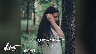 Аудио: Ёлка - Домой (new)
