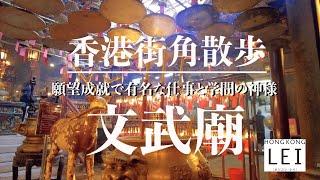 「香港街角散歩」願望成就すると有名な仕事と学問の神様のいる文武廟へ 住人のように歩く香港旅行