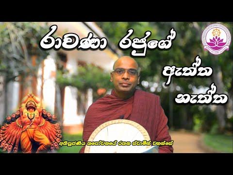 රාවණා කතා පුවත සත්යයක් ද? - ධර්මානුකූල හා ඓතිහාසික ප්රවේශයක් (Thapowanaye Rathana Himi)