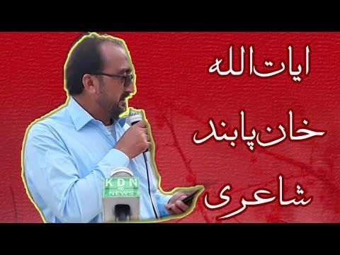 Ayatullah Khan Paband New Poetry By Adabi Ghurzang 2019