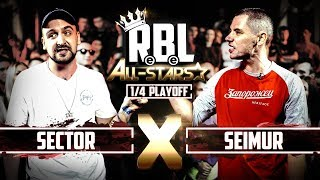 RBL: SECTOR VS SEIMUR (1/4 ALL STARS, RUSSIAN BATTLE LEAGUE)