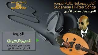 محمد الأمين - الجريدة (عود) جودة عالية