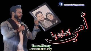 تحميل اغاني اغنية بحبك يا امي / تامر حسني MP3