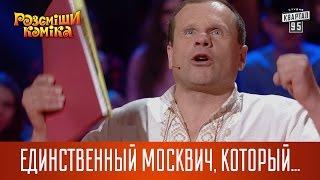 Единственный Москвич, который приехал в Карпаты | Рассмеши комика новый сезон
