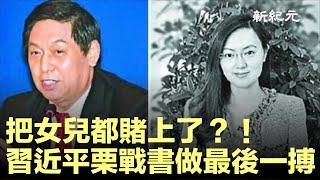 【轉載】 (字幕)  《新紀元》把女兒都賭上了?!習近平栗戰書做最後一搏| #香港大紀元新唐人聯合新聞頻道