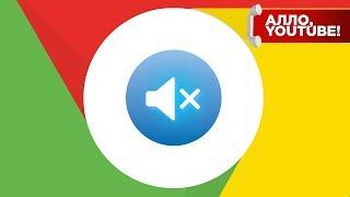 Google Chrome заблокирует автозапуск видео со звуком — Алло, YouTube #136