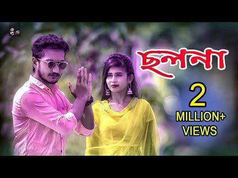 ছলনা 3। CHOLONA 3    Bengali Short Film   New Short Film 2019   Shaikot   Ek Raju   Rkc