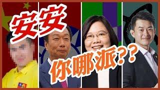 台派、獨派、華派傻傻分不清楚?! | 台灣九局下EP2