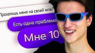 КАДРЮ ЖЕНЩИН В 10 ЛЕТ В БАДУ | Школо-знакомства #1