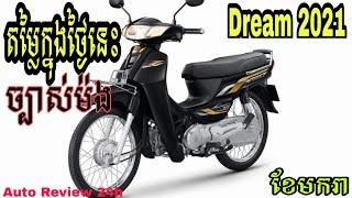 តម្លៃ honda dream នៅក្នុងថ្ងៃនេះ. Honda Dream today price