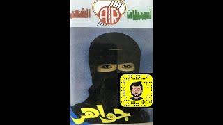 تحميل اغاني جواهر عبدالله - زارني بعد العصر MP3