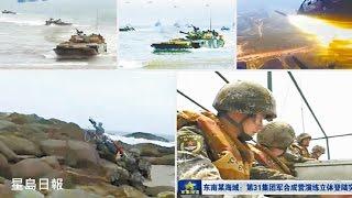 挑戰新聞軍事精華版--520前解放軍公布登陸演習畫面,我國防部:例行演訓
