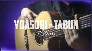YOASOBI - たぶん [TABUN] - FINGERSTYLE GUITAR COVER