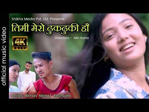 Timi Mero DhukDhuki Hau | New Nepali Adhunik Song 2078/2021 Ft. Bimal Bhattarai & Nisha Sunari