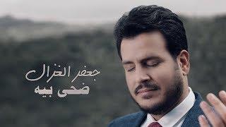 جعفر الغزال - ضحى بيه (حصرياً) | 2018 تحميل MP3