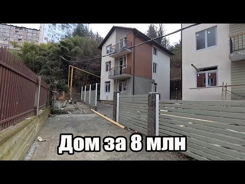 Свой дом за 8 млн недалеко от центра Сочи
