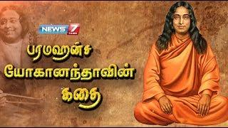 பரமஹம்ச யோகானந்தாவின் கதை |The story of Paramahamsa Yogananda |கதைகளின் கதை| News7 Tamil