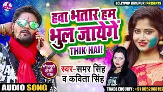 Hawa Bhatar Bhul Jayenge - Samar Singh , Kavita Yadav - Bhojpuri  Song
